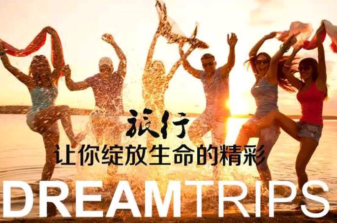 DreamTrips梦幻之旅